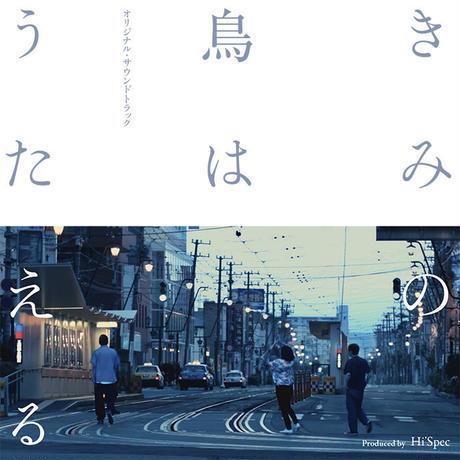 【CD】きみの鳥はうたえる オリジナル・サウンドトラック Produced by Hi'Spec