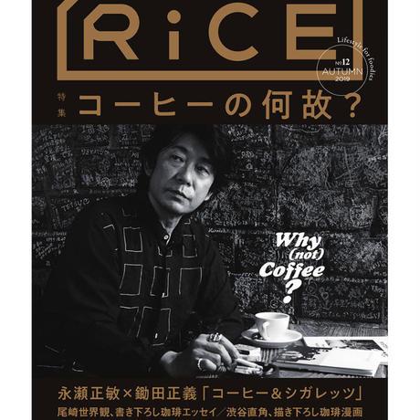 RiCE No.12 AUTUMN 2019  特集 コーヒーの何故?