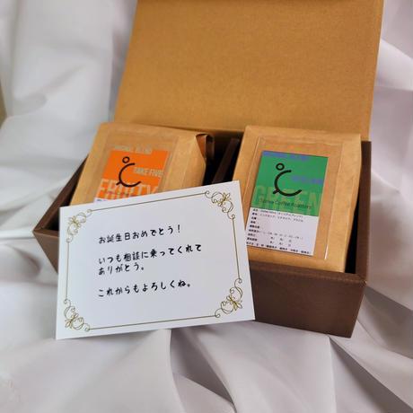 スタンダードギフトセット(200g×2)【送料無料】