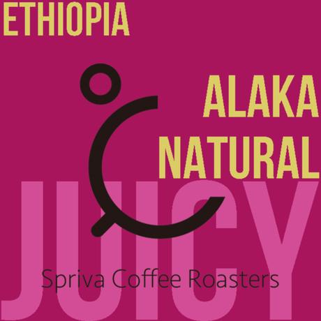 エチオピア・ALAKA農園・ナチュラル 100g【熟れた果実のジューシーさ】