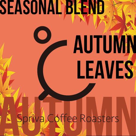 【秋季限定!】Autumn Leaves(オリジナルブレンド) 【デカフェ】