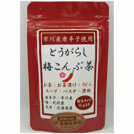 とうがらし梅昆布茶【市川産唐辛子使用】季節限定商品