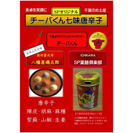 チーバくん七味唐辛子