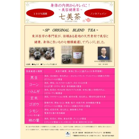 美容健康 七美茶【80g入り】