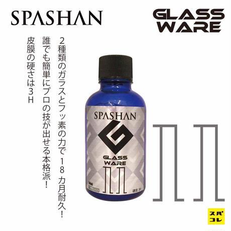 グラスウェア 3H 50ml ☆18カ月耐久のガラスコート剤 簡単に施工可能!