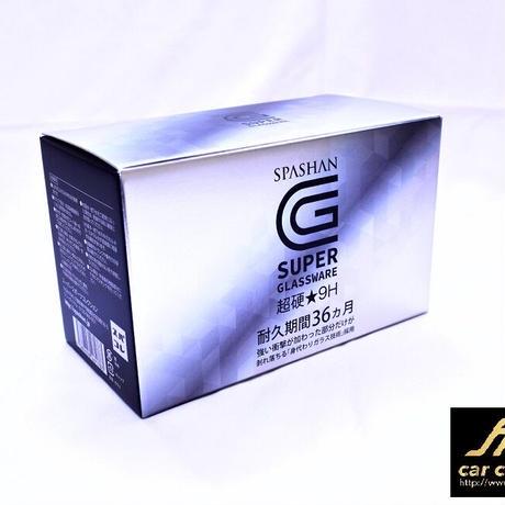 新作 スパシャン 超硬 グラスウェア ガラスコーティング剤 超硬化9H