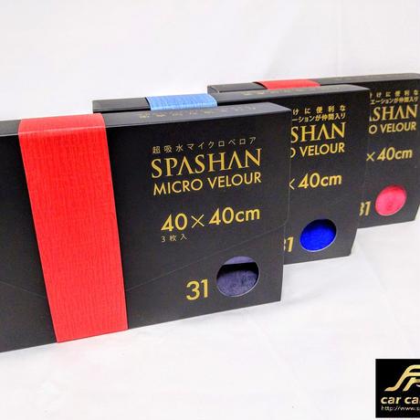 スパシャン マイクロベロア 40×40cm 3枚入り 青 赤 グレー色のセット  衝撃的な肌触り 超吸水性 洗車時の拭き上げに最適 傷防止