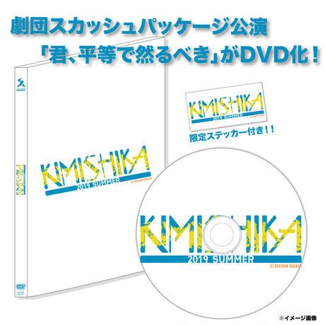 【受注販売中】劇団スカッシュパッケージ公演「君、平等で然るべき」DVD