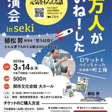「思うは招く」植松努氏特別講演会 in SEKI