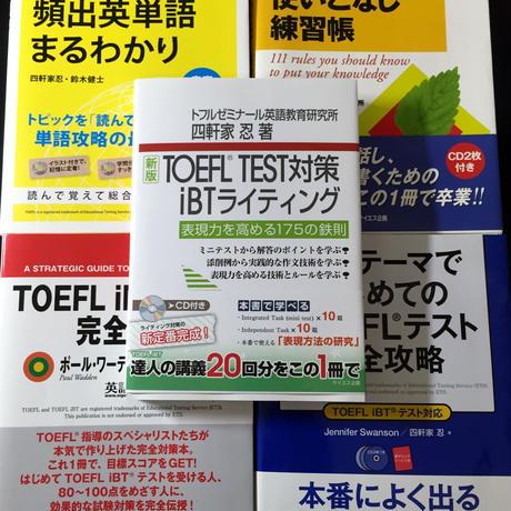 新・土曜日TOEFL基礎コース(10回受講券)