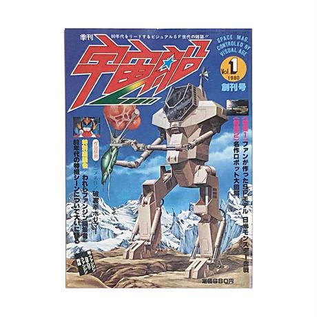 宇宙船 1980 Vol.1