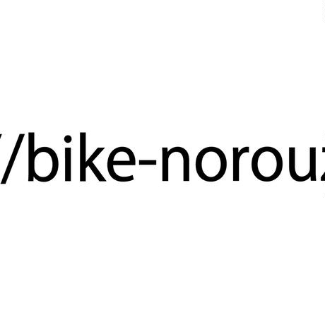 『バイク乗ろうぜ』URLデカール15cm