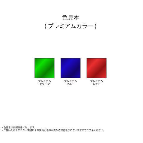 カスタムリムデカール 田﨑慎也モデル (プレミアムカラー)