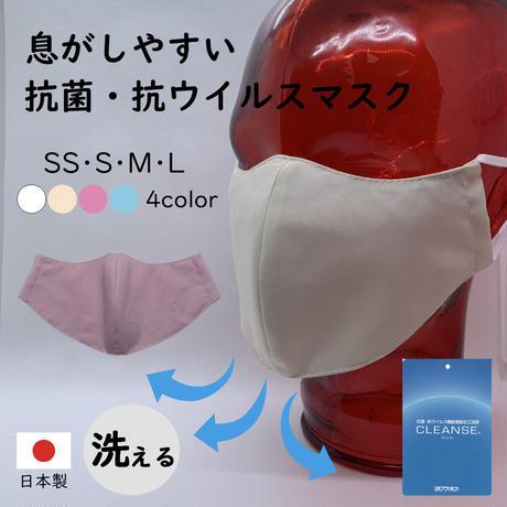 息がしやすい抗菌・抗ウイルス加工クレンゼⓇマスク/サックス/送料無料