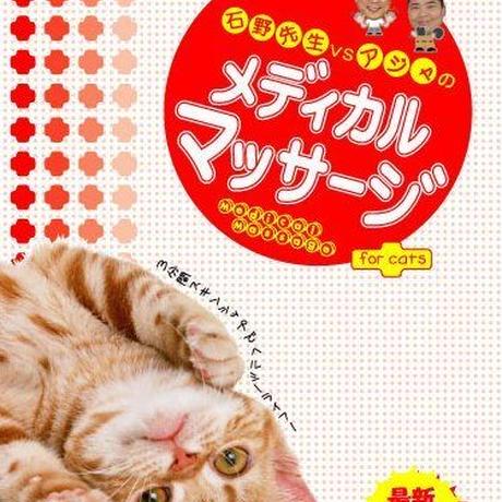 石野先生vsアジャのメディカル・マッサージ 症状別 for cats