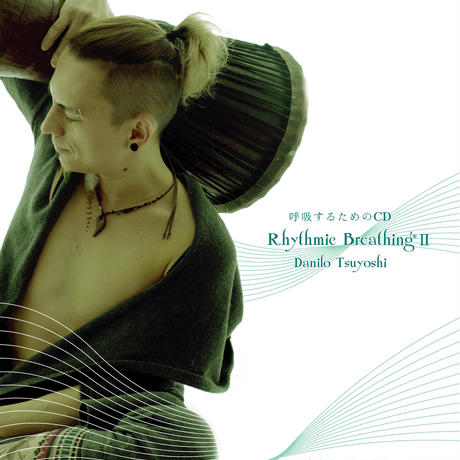 【CD】呼吸するためのCD Rhythmic Breathing➋