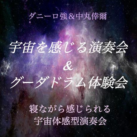 【演奏会】10月5日 IN 神戸 『宇宙を感じる演奏会 & グーダドラム体験会』