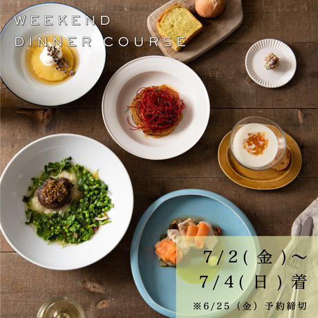 Weekend Dinner Course  vol.5  ※6月25日(金)予約締切 7/1(木)発送→7/2(金)、3(土)、4(日)着