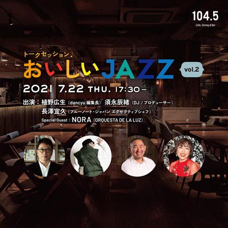 【延期】おいしいJAZZ vol.2観覧イベントチケット【1名席※ ジャズ弁当・ラーメン付き】