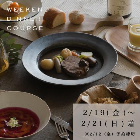 Weekend Dinner Course - 冬の団欒   ※2月12日(金)予約締切→2/19(金)、20(土)、21(日)着