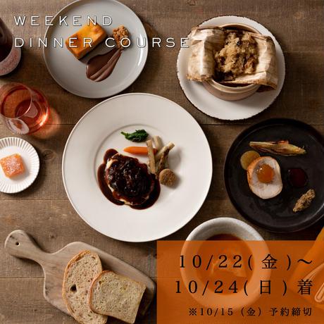 Weekend Dinner Course  vol.6  ※10月15日(金)予約締切 10/21(木)発送→10/22(金)、23(土)、24(日)着