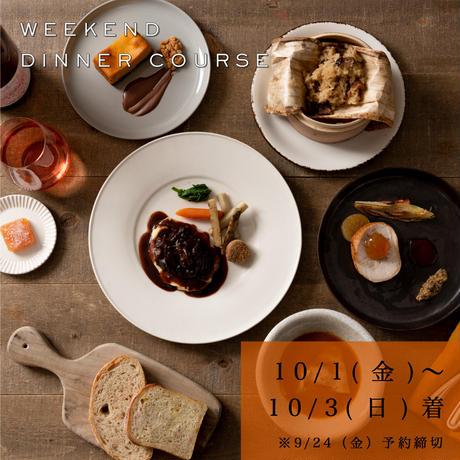 Weekend Dinner Course  vol.6  ※9月24日(金)予約締切 9/30(木)発送→10/1(金)、2(土)、3(日)着
