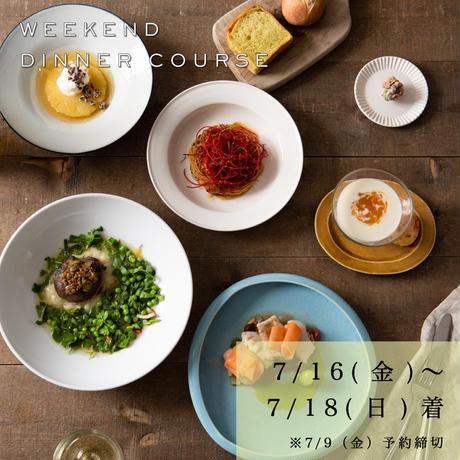 Weekend Dinner Course  vol.5  ※7月9日(金)予約締切 7/15(木)発送→7/16(金)、17(土)、18(日)着