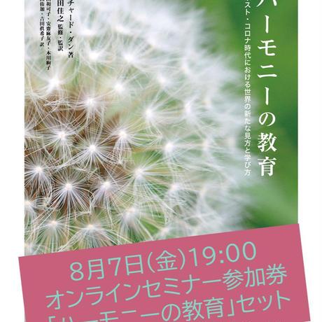 【8/7】【ハーモニーの教育セット】丸善ジュンク堂書店Presentsオンライン講座「MJサプリ」