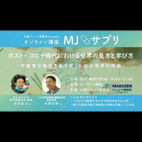 【8/7】【イベント視聴券】丸善ジュンク堂書店Presentsオンライン講座「MJサプリ」
