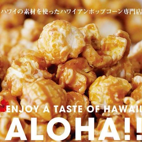 Leis Hawaiiポップコーン(マカダミアナッツSALT・Hawaiianキャラメルクリスプ)