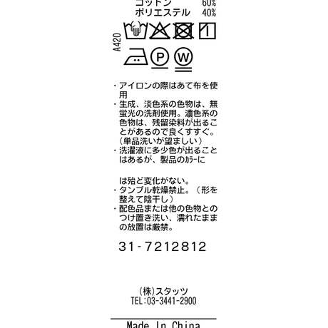 TRATTO [ 31-7212812 ] 36Gシルキーギンガムシルケット【テーパード】 - ネイビー(98)