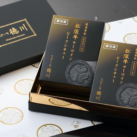 最高等級A5ランク 松阪牛サーロインビーフシチュー 2食入