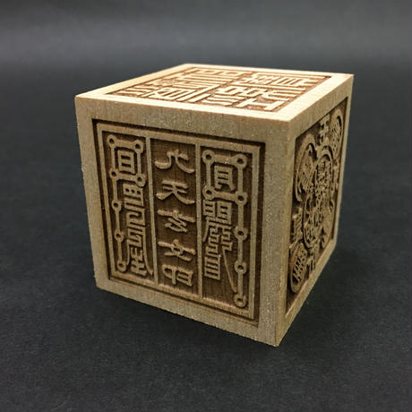 【道術媒介】木製六面彫刻サイコロ 商品番号T‐0001