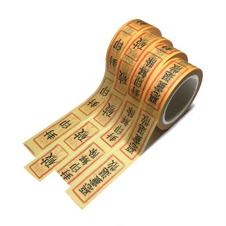 マスキングテープ 紙テープ4種類セット 「封印 封印解除 悪霊退散 破」 幅1.5cm 長さ8m