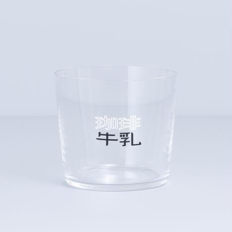 【10月上旬〜中旬発送予定】珈琲牛乳のグラスA(薄口グラス)