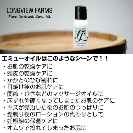 LVF ピュア エミューオイル 2oz 59ml 100%天然 スキンケアオイル 横浜油脂