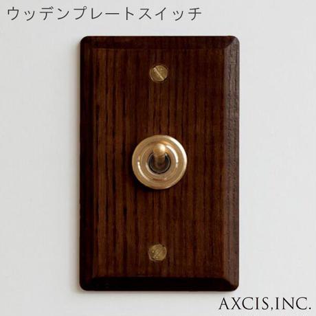 アクシス ウッデンプレートスイッチ アッシュ トグルスイッチ 照明 リノベーション AXCIS