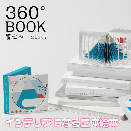 360°BOOK 富士山 Mount FUJI 大野友資著 青幻舎