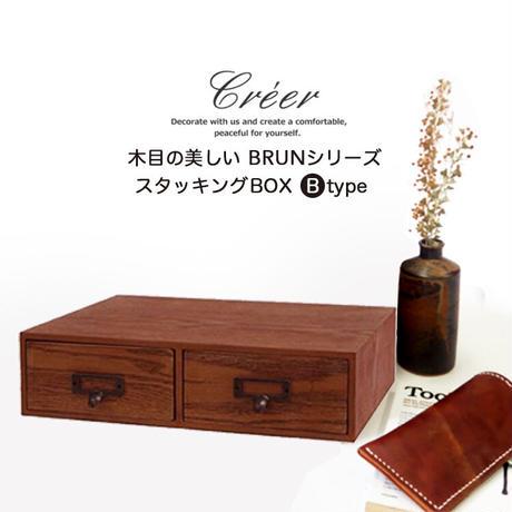 Creer クレエ ウッドボックス BRUN ブラン スタッキングボックス Bタイプ アッシュ材 収納 BOX 書類入れ