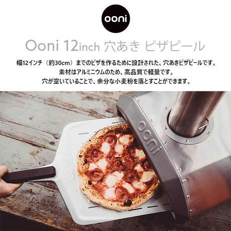 Ooni 12インチ 穴あき ピザピール アルミ ピザ窯 オーブン 炭 薪 正規輸入品 家庭用 アウトドア BBQ