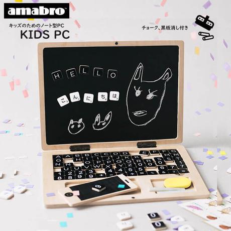 amabro アマブロ KIDS PC キッズ パソコン 知育玩具 ひらがな アルファベット 学習 黒板 ギフト 木製 マグネット プレゼント
