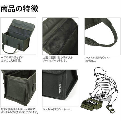 asobito アソビト ツールボックス Sサイズ 工具 ギア ペグ ハンマー 収納 防水 綿帆布 キャンプ アウトドア