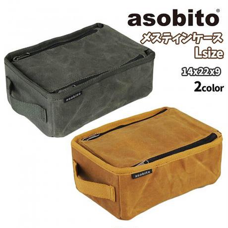 asobito アソビト メスティンケース Lサイズ 収納ケース 飯ごう メスティン 防水 頑丈 綿帆布 キャンプ アウトドア