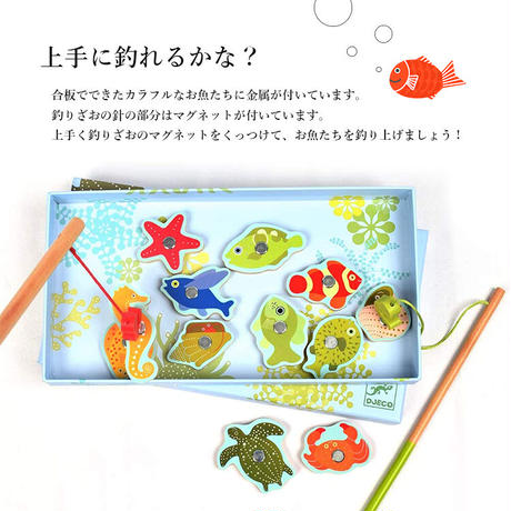 DJECO ジェコ トロピカル フィッシングゲーム 木製 パズル 知育玩具 おもちゃ マグネットパズル 釣り 対象年齢2歳~ プレゼント 出産祝い