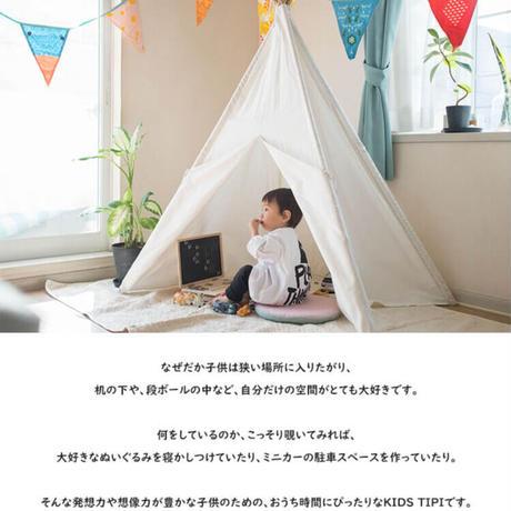 amabro アマブロ KIDS TIPI アマブロ キッズ ティピ 室内テント キッズサイズ インテリア 子供部屋 リビング プレイルーム