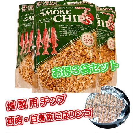 進誠産業 スモークチップ リンゴ お得3袋セット 燻製器 スモーカー 岩手県産