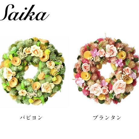 彩か(Saika)Natural Wreath ナチュラルリース パピヨン/ブランタン インテリア