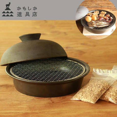 陶のくんせい鍋 ふつう かもしか道具店 燻製 アウトドア