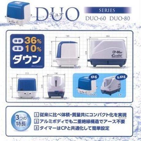 テクノ高槻 DUO-60 ★ばっ気位置をご確認ください★