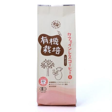 有機栽培 カフェインレスコーヒー豆200g(レギュラー)【デカフェ】メキシコ産(トセパン協同組合)